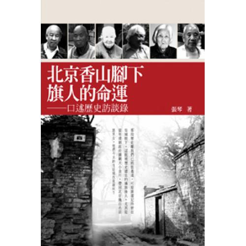 北京香山腳下旗人的命運──口述歷史訪談錄