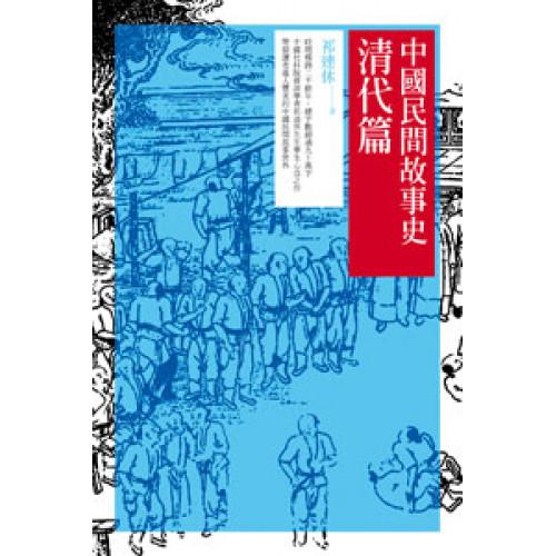 中國民間故事史──清代篇