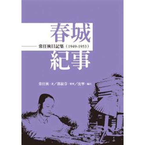 常任俠日記集──春城紀事(1949-1953)