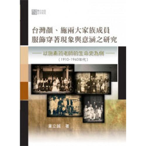 台灣顏、施兩大家族成員服飾穿著現象與意涵之研究:以施素筠老師的生命史為例(1910-1960年代)