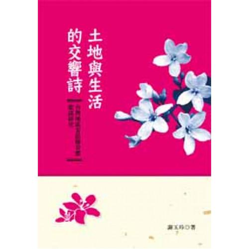 土地與生活的交響詩-台灣地區客語聯章體歌謠研究