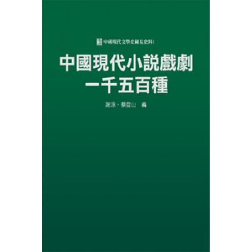 中國現代小說戲劇一千五百種