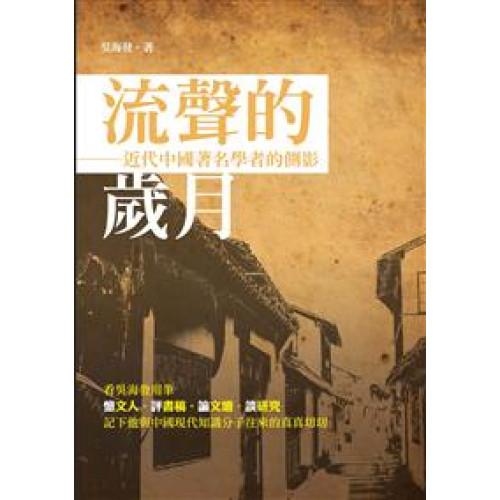 流聲的歲月──近代中國著名學者的側影