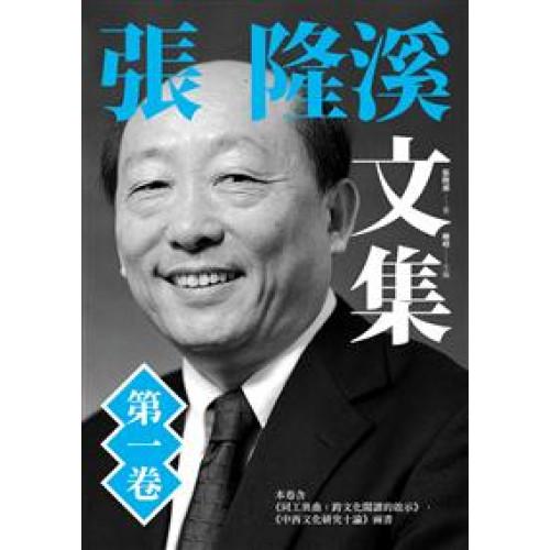 張隆溪文集第一卷