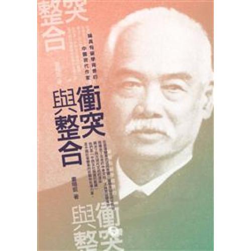 衝突與整合──論具有留學背景的中國現代作家