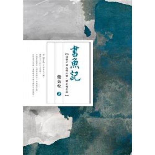 書魚記:漫談中國志怪小說‧野史與其他