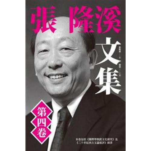 張隆溪文集第四卷
