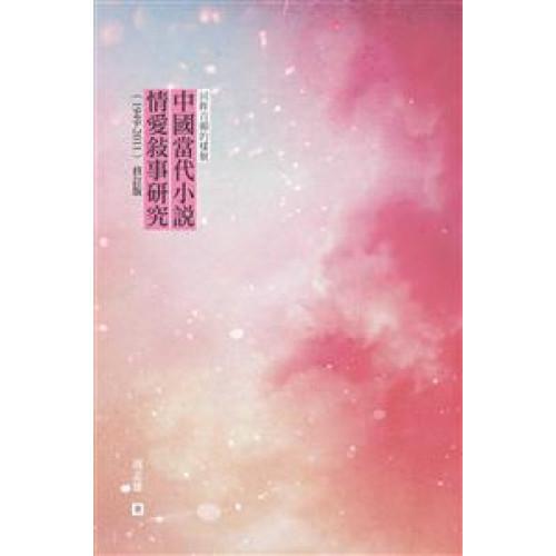 回眸百媚的樣貌:中國當代小說情愛敘事研究(1949-2011)(修訂版)