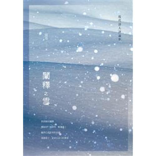 闡釋之雪──現代詩人評論集