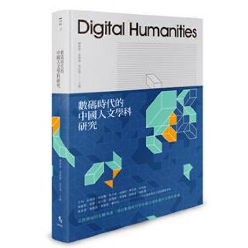 數碼時代的中國人文學科研究【精裝限量版】