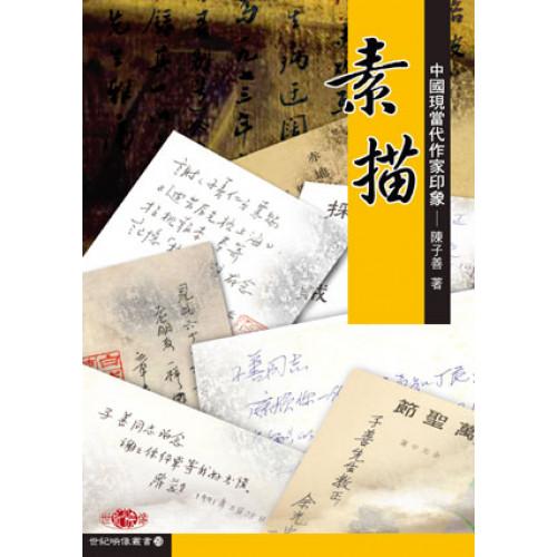 素描──中國現當代作家印象