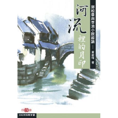 河流裡的月印──郭松棻與李渝小說綜論