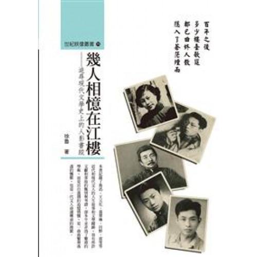 幾人相憶在江樓——追尋現代文學史上的人影書蹤