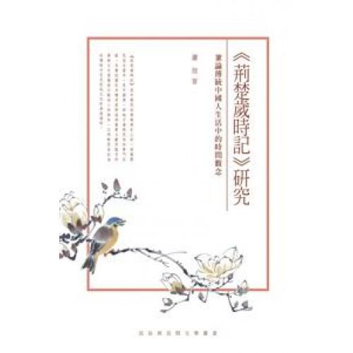 《荊楚歲時記》研究──兼論傳統中國人生活中的時間觀念