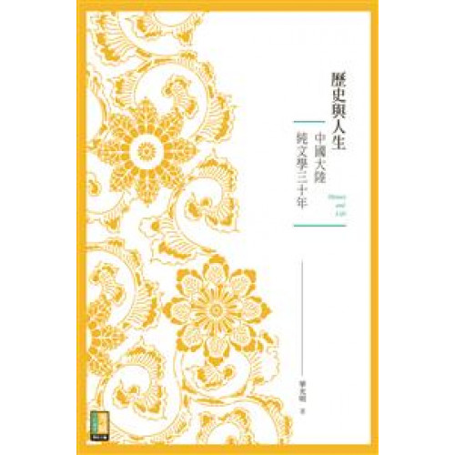 歷史與人生──中國大陸純文學三十年