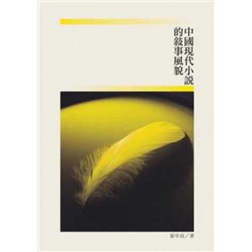 中國現代小說的敘事風貌
