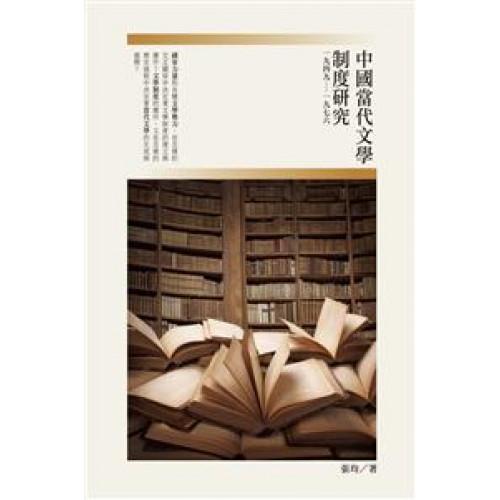 中國當代文學制度研究(一九四九~一九七六)