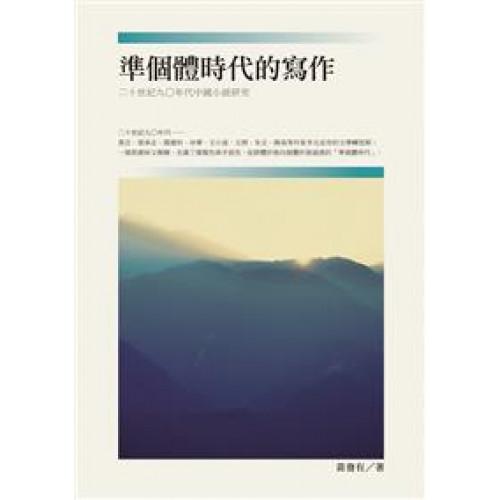 準個體時代的寫作──二十世紀九○年代中國小說研究