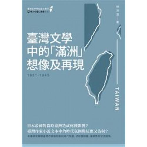 臺灣文學中的「滿洲」想像及再現(1931-1945)