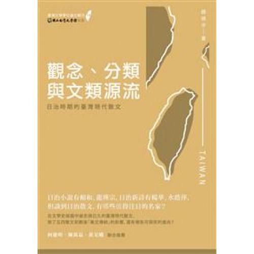 觀念、分類與文類源流──日治時期的臺灣現代散文