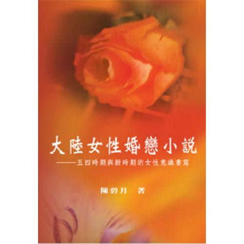 大陸女性婚戀小說