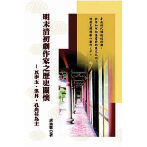 明末清初劇作家之歷史關懷 ──以李玉,洪昇,孔尚任為主