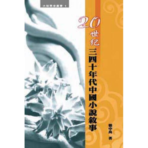 二十世紀三四十年代中國小說敘事