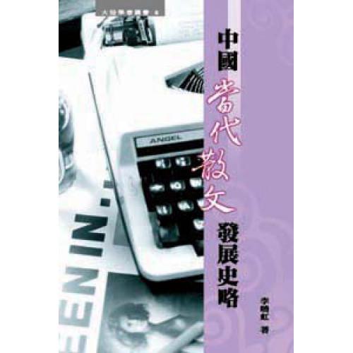 中國當代散文發展史略