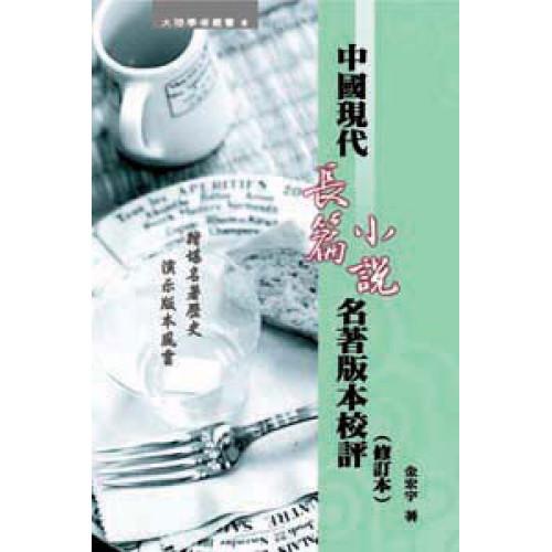 中國現代長篇小說名著版本校評