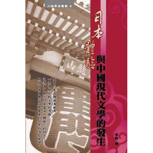 日本體驗與中國現代文學的發生
