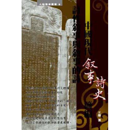 詩性敘事與敘事的詩—中國現代敘事詩史簡編