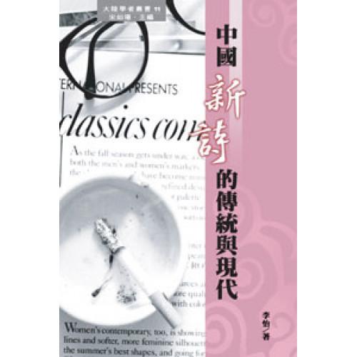 中國新詩的傳統與現代
