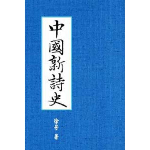 中國新詩史