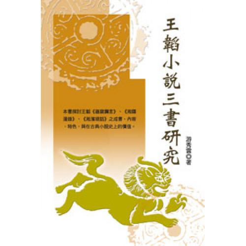 王韜小說三書研究