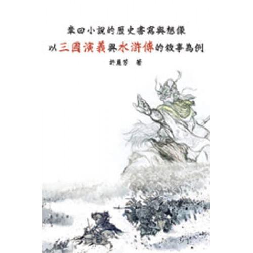 章回小說的書寫與想像──以三國演義與水滸傳的敘事為例