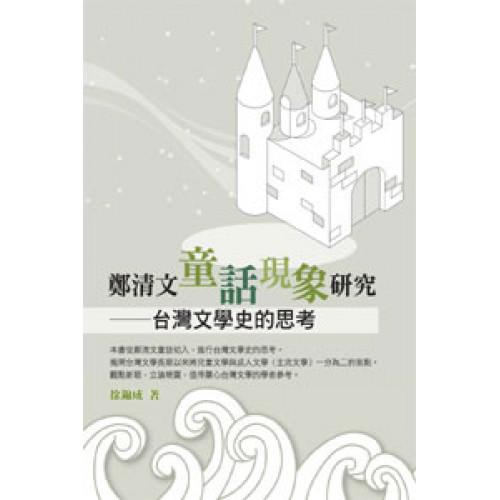 鄭清文童話現象研究──台灣文學史的思考