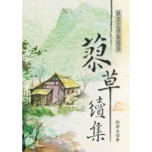 蓼草續集 ──耿雲志學術隨筆