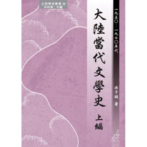 大陸當代文學史  上編(1950-1970年代)