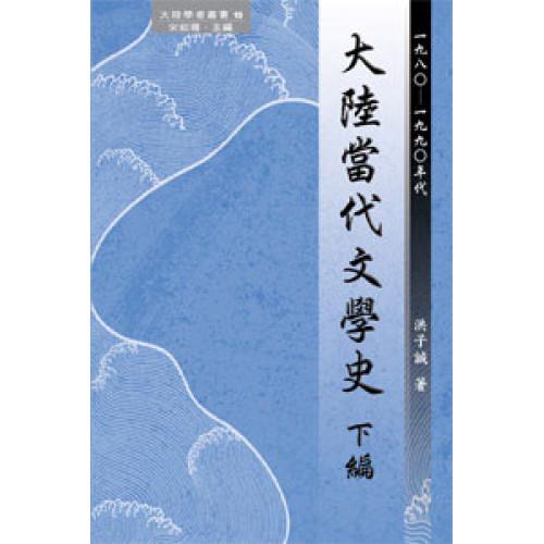 大陸當代文學史 下編(1980-1990年代)