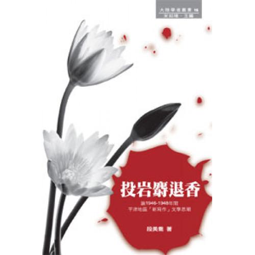 投岩麝退香──論1946-1948年間平津地區「新寫作」文學思潮