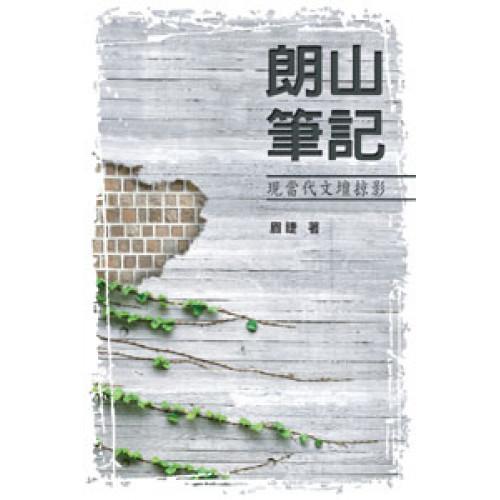 朗山筆記——現當代文壇掠影