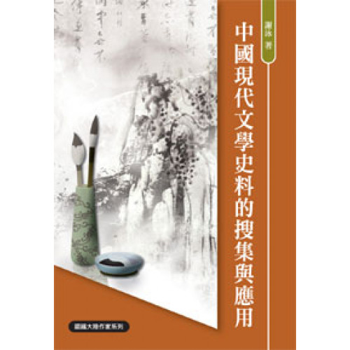 中國現代文學史料的搜集與應用
