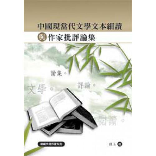 中國現當代文學文本細讀與作家批評論集