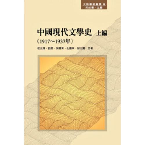 中國現代文學史    上編(1917~1937年)