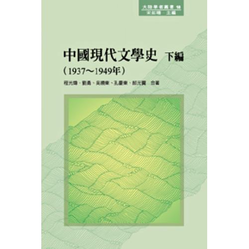 中國現代文學史  下編(1937~1949年)