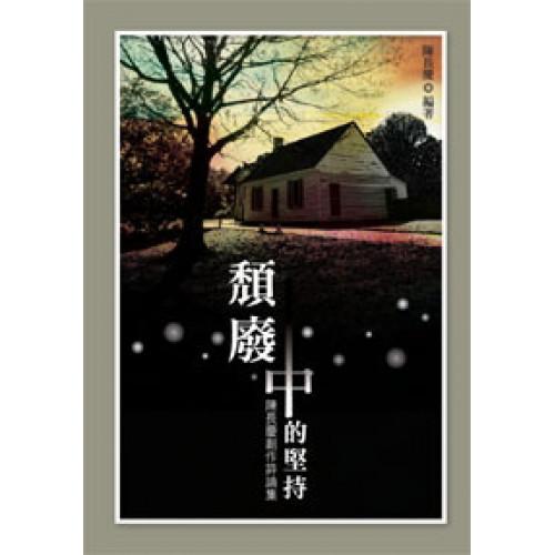 頹廢中的堅持──陳長慶創作評論集