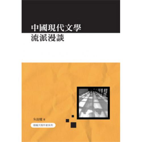 中國現代文學流派漫談