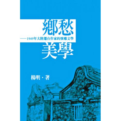 鄉愁美學——1949年大陸遷台作家的懷鄉文學