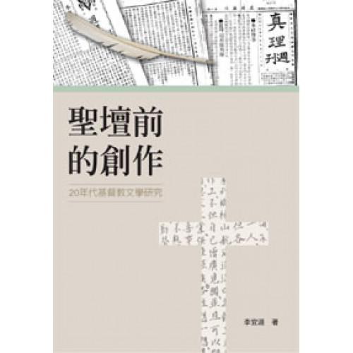 聖壇前的創作──20年代基督教文學研究