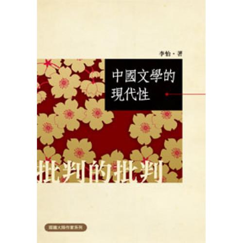 中國文學的現代性:批判的批判